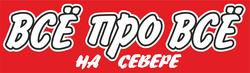 Логотип газеты объявлений «Всё про всё»